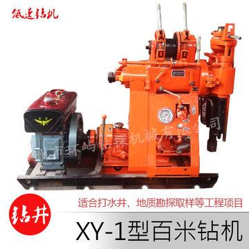 huanyu xy 1 water well drilling rig 100 meters drilling rigs