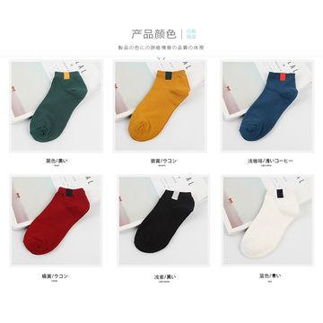 China Japanese Cotton Socks, Couples Socks, Ankle Socks for Women and Men