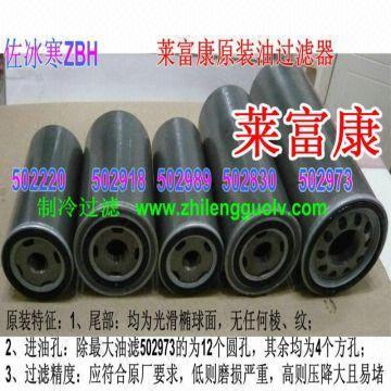 RefComp Oil Filter imported glass fiber filter material ,the