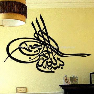 Islamic Wall Art for Muslim Arabic People | Global Sources