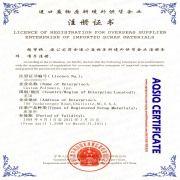 License of Registration for Overseas Supplier Enterprise of