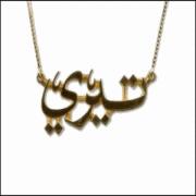Wholesale Arabic Name Jewellery, Arabic Name Jewellery Wholesalers