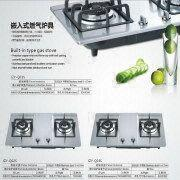 Built-in gas stove from China (mainland)