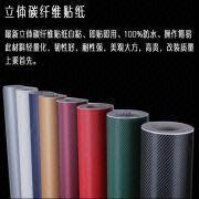 Wholesale 3D carbon fiber vinyl film, 3D carbon fiber vinyl film Wholesalers