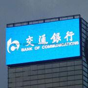 LED electronic advertising board from China (mainland)