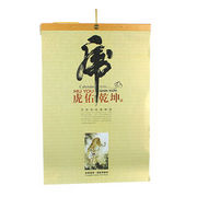 Wall hanging calendar from China (mainland)