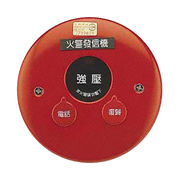 Fire Alarm Station from Taiwan