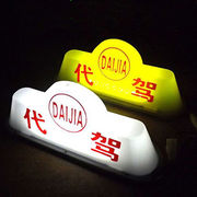 LED Taxi Sign from China (mainland)