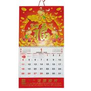 Wall calendar from China (mainland)