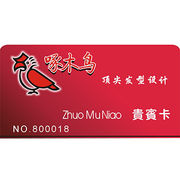 China Membership card