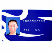 China EM ID 125kHz Access Contactless Card
