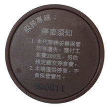 Taiwan RFID parking ticket token