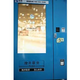 "Vending machine 50"" LCD from  Zhejiang Sopop Industrial Co., Ltd"