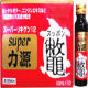 Japan Super Energy Drinks Manufacturers
