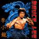 Bruce Lee Heat Transfer - High Quality Hot Peel Plastisol Heat Transfer Manufacturers